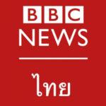 ท่าทีปร่าแปร่งของบีบีซีต่อไทย