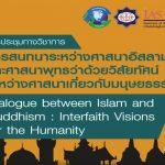 สนทนาระหว่างศาสนาอิสลามและศาสนาพุทธว่าด้วยวิสัยทัศน์ระหว่างศาสนาเกี่ยวกับมนุษยธรรม